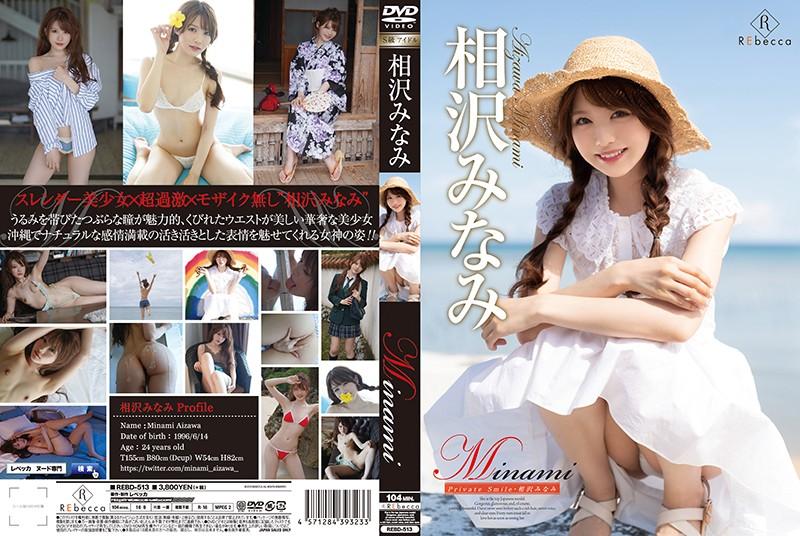 REBD-513 REbecca Minami Private Smile - Minami Aizawa