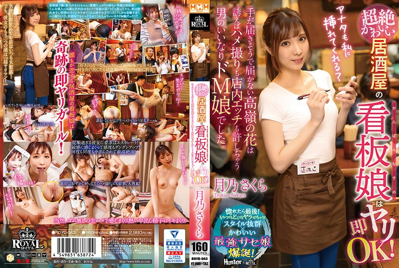 ROYD-043 Royal This Super Orgasmic And Cute Star Of An Izakaya Bar Will Instantly Agree To Fuck She S An Unattainable Flower Who Looks Gettable But Maybe She Isn T But It Turns Out That She S An Obedient Maso Bitch Who Will Let Men Film Her In POV Fuck Videos Inside The Bar Sakura Tsukino