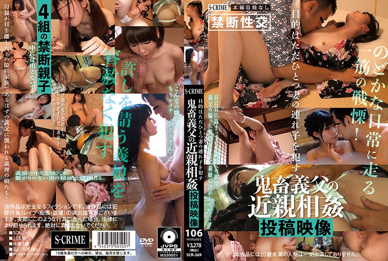 SCR-269 Glayz Lecherous Step Father Has Only One Goal - To Fuck His New Wife S Daughter Upload Video