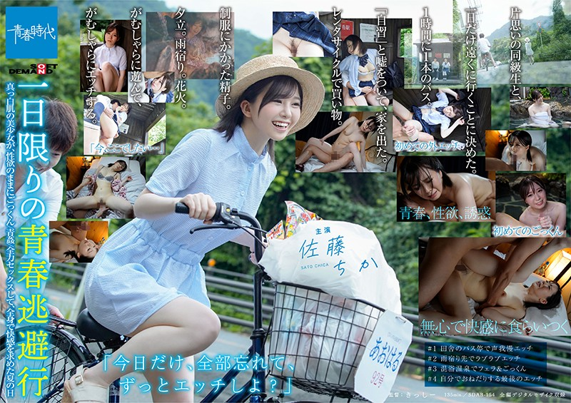 SDAB-154 SOD Create Youthful Getaway - Fair-Skinned Beautiful Girl Spends A Summer Day Slaking Her Lust Cum Swallowing