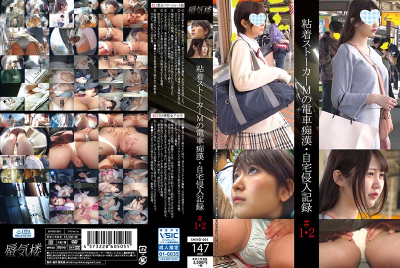 SHIND-001 Shinkirou Adhesive Stalker M Train Slut Home Invasion Record