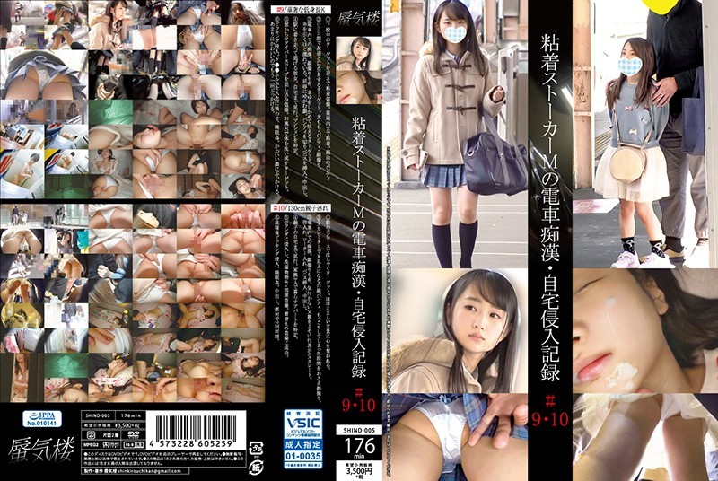 SHIND-005 Shinkiro The Records Of Stalker M Touching Girls On The Train And Following Them Home 9 10