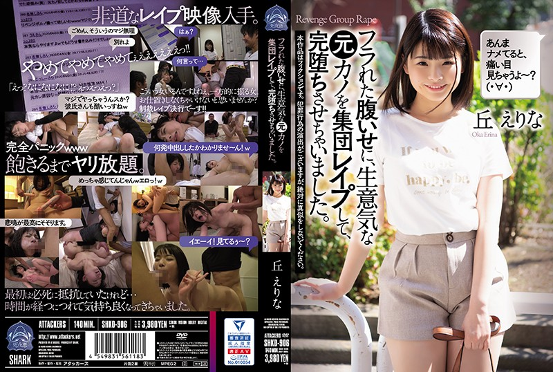 SHKD-906 Attackers My Girlfriend Dumped Me So I Got Some Guys Together To Gg Her - Erina Oka