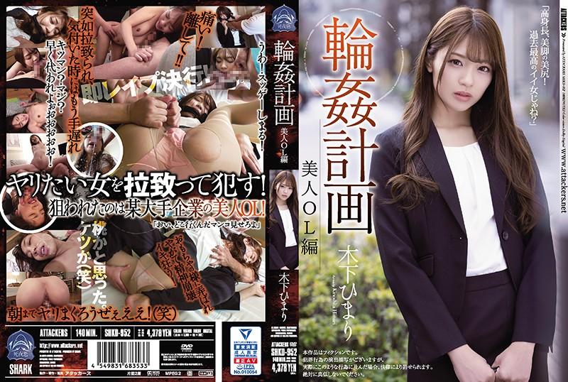 SHKD-952 Attackers Gang Fuck Plan Beautiful Female Office Worker Version Himari Kinoshita