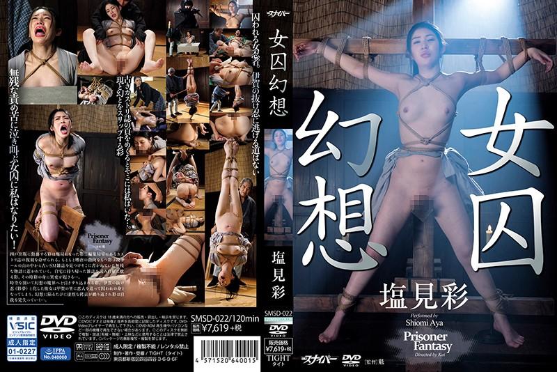 SMSD-022 Taito Female Prisoner Illusion Aya Shiomi