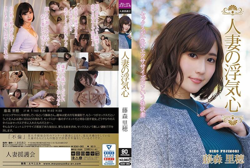 SOAV-065 Hitodzumaengokai/Emanuel Married Woman S Cheating Heart Riho Fujimori