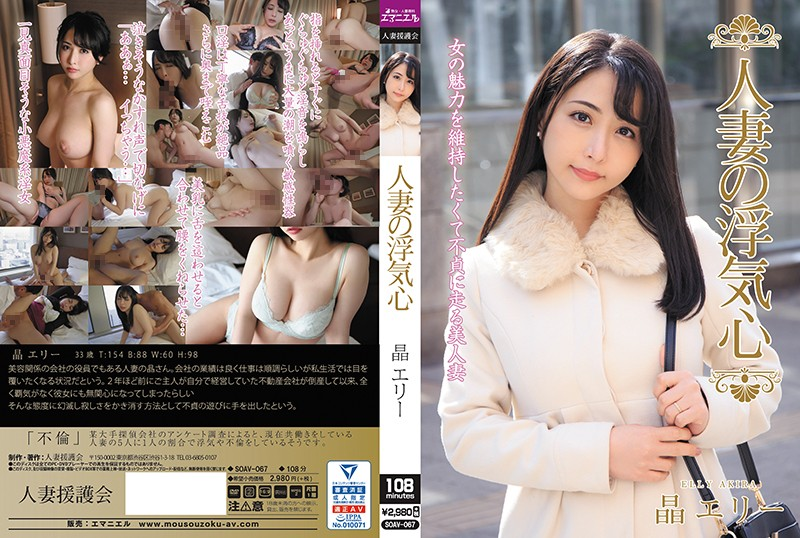 SOAV-067 Hitozuma Engokai/Emmanuelle A Married Woman S Infidelity Ellie Akira
