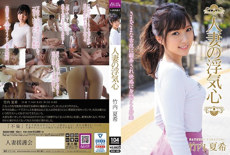 SOAV-068 Hitozuma Engokai/Emmanuelle A Married Woman S Infidelity - Natsuki Takeuchi