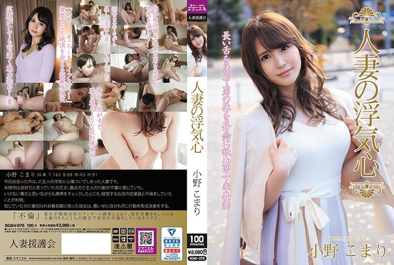 SOAV-076 Hitozuma Engokai/Emmanuelle A Married Woman S Desire For Infidelity - Komari Ono