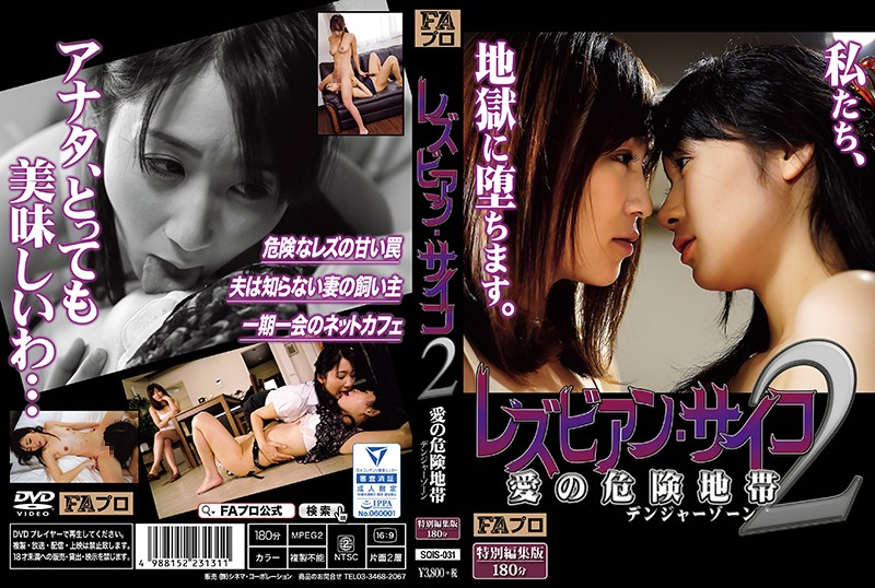 SQIS-031 FA Pro Ultimate Lesbian Series 2 - Love S Danger Zone Danger Zone