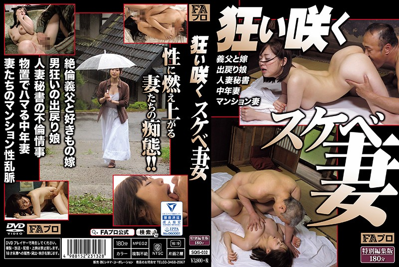 SQIS-032 FA Pro The Crazy Bloom Of A Lewd Wife