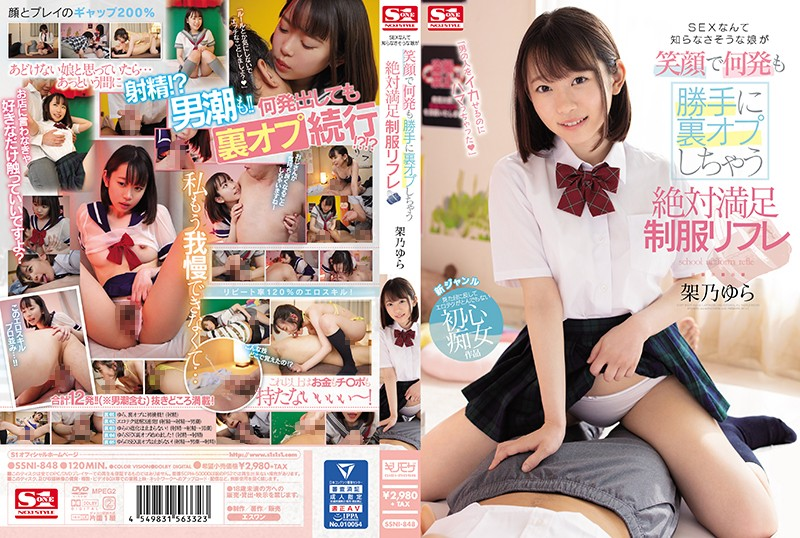 SSNI-848 S1 NO.1 STYLE This Girl Doesn T Look She Knows Anything About Sex But She Ll Service You With A Smile And Give You All Sorts Of Secret Optional Frills Without Asking For Permission In This Absolutely Satisfaction Guaranteed Uniform Reflexology Salon Yura Kano
