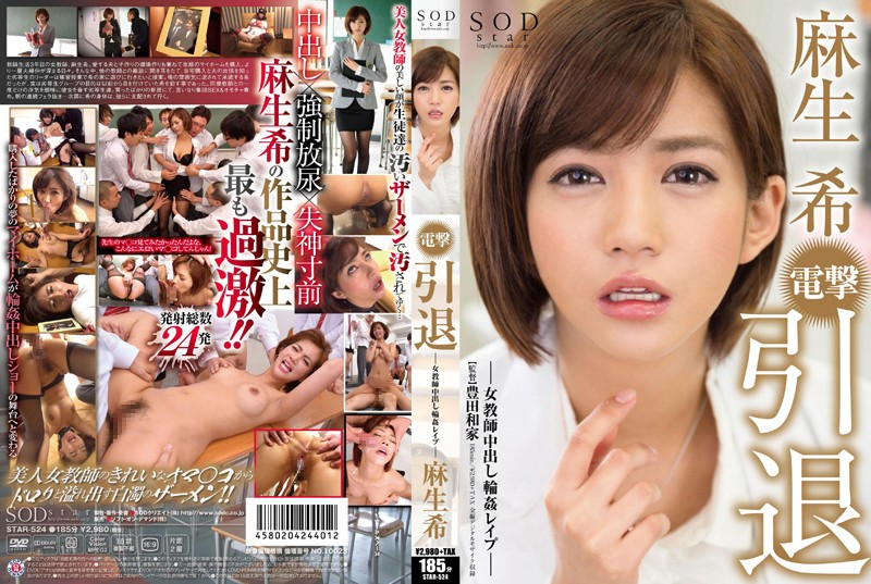 STAR-524 SOD Create Nozomi Aso Sudden Retirement Female Teacher Creampie