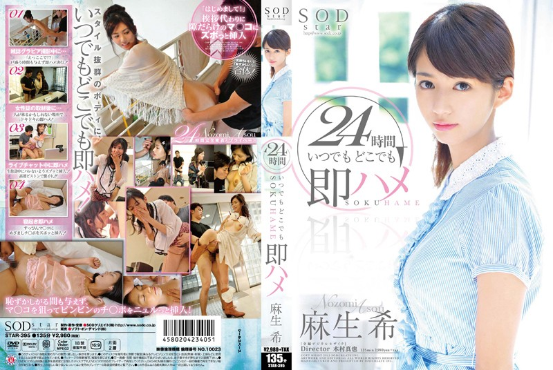 STARS-395 SOD Create Zero Kyori Customer Service Temptation Mask Beauty Clerk And Pounding Inside Insertion Hanamaru Kurumi
