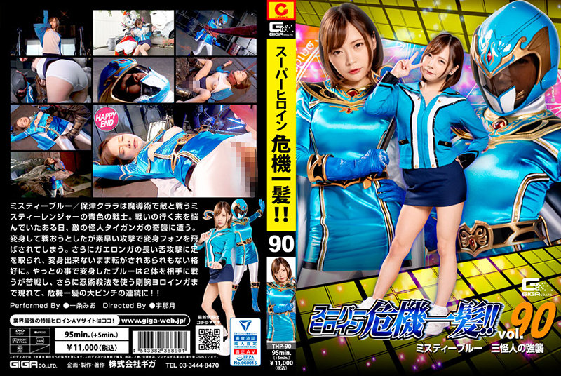 THP-90-B GIGA Super Heroine Close Call Vol 90 Misty Blue Three Phantom Assault Mio Ichijo Part 2 - Part B