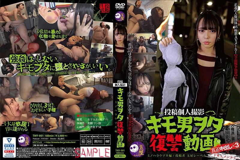 TMY-001 Tamaya Label Disgusting Man Slimy Revenge Video Ujiki Minohara Edition