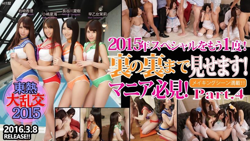 Tokyo Hot 6243 2015 SP Part-4 Exciting Gangbang Again