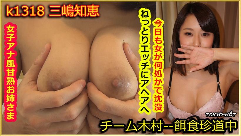 Tokyo Hot 6302 Prey Female Chie Mishima