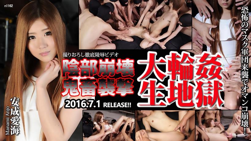 Tokyo Hot 6327 Neat Lady Big Gangbang