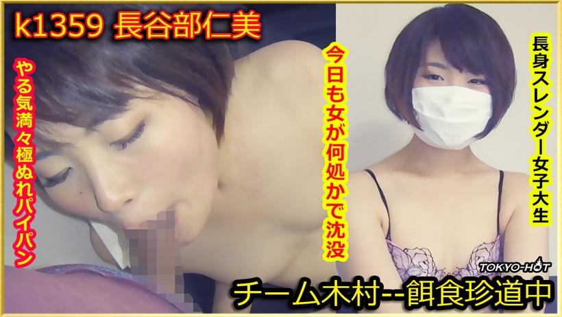 Tokyo Hot 6372 Prey Female Hitomi Hasebe