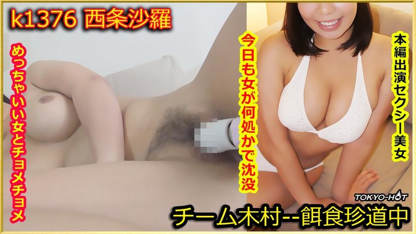 Tokyo Hot k1376 Prey Female Sara Saijo