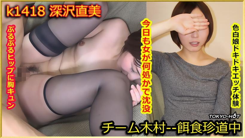 Tokyo Hot k1418 Go Hunting Prey Female Naomi Fukazawa
