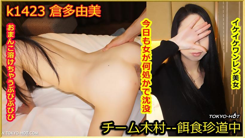 Tokyo Hot k1423 TOKYO HOT Prey Female Yumi Kurata