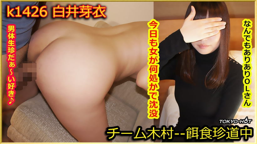 Tokyo Hot k1426 TOKYO HOT Prey Female Mei Shirai