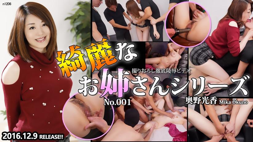 Tokyo Hot n1206 Beauty And Devils Hard Core Play Vol 1