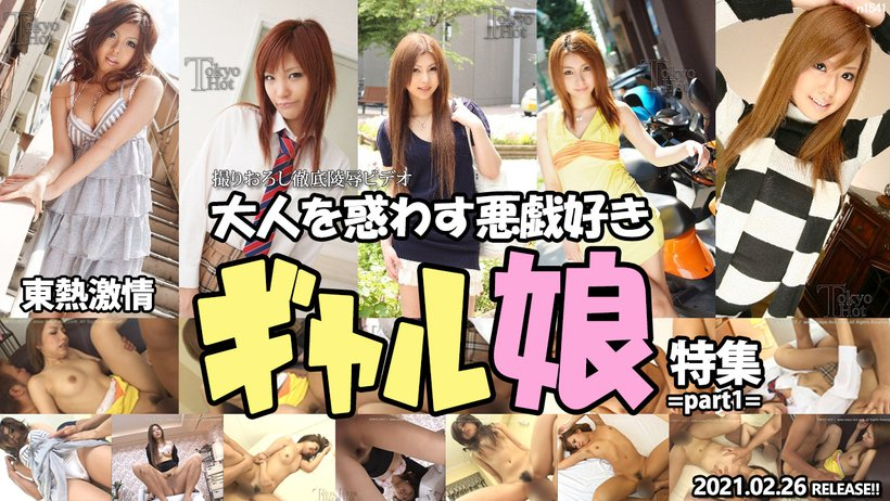 Tokyo Hot n1541 Tokyo Hot Mischievous Valley Girl Special Part1