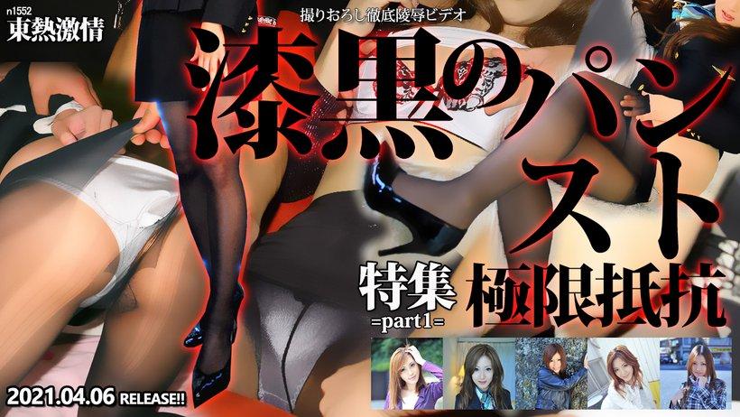 Tokyo Hot n1552 Tokyo Hot Black Panty Hose Special
