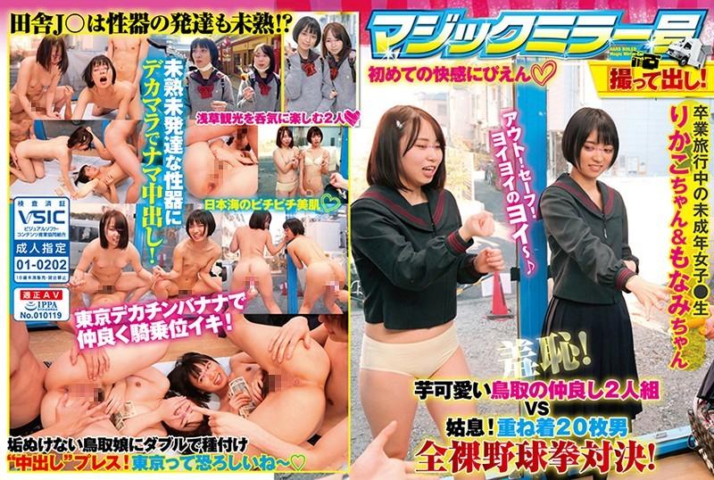 TOTTE-016 Sadistic Village Now! Rikako Monami