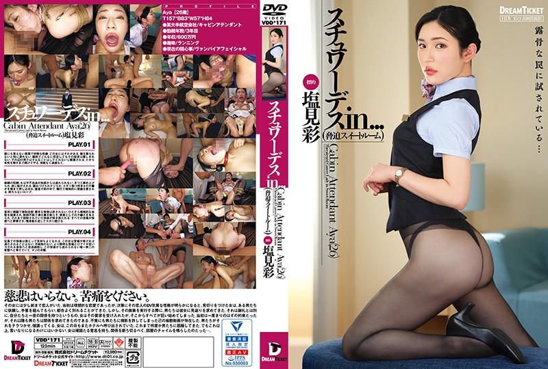 VDD-171 Dream Ticket The Stewardess Is In The Coercion Suite Aya Shiomi