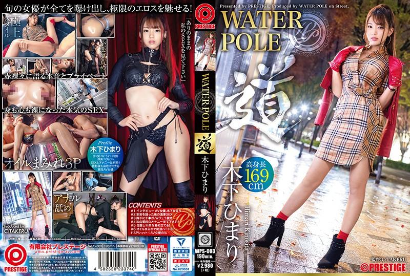 WPS-003 Ruby WATER POLE Michi Himari Kinoshita A Seasonal Actress Exposes Everything And Fascinates The Ultimate Eros