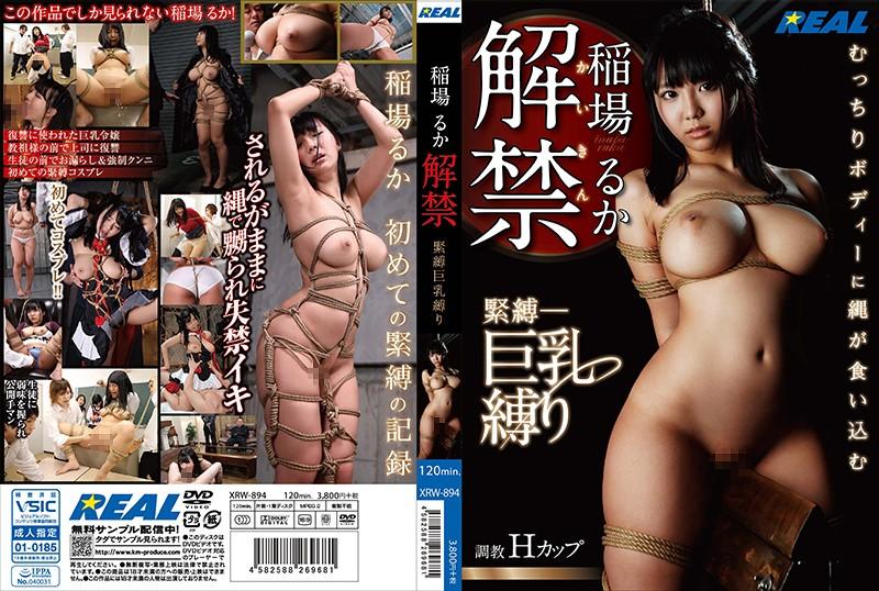 XRW-894 K.M.Produce Inaba Ruka Lifted Bondage