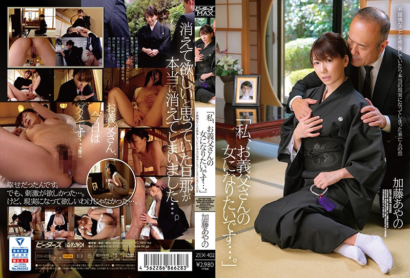 ZEX-402 Peters MAX I M In Love With My Father In Law Widow S Wild Fantasy Becomes A Reality Ayano Fuji