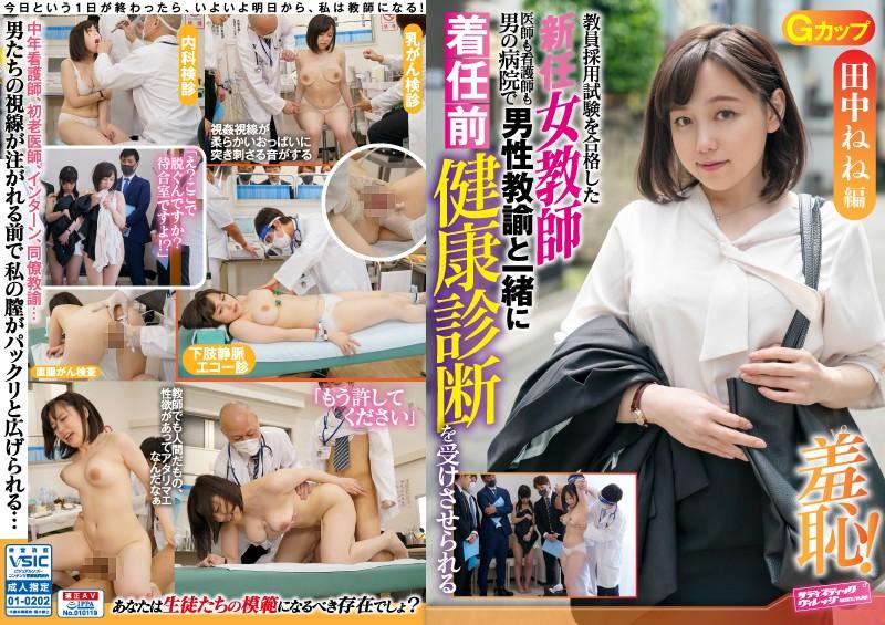ZOZO-002 Sadistic Village Teacher Nene Tanaka The New Female Teacher Is Pre Arrival Health Checkup